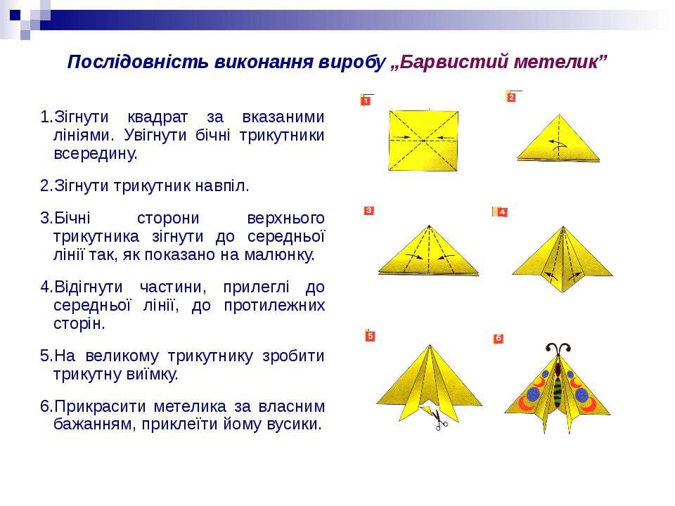 """Послідовність виконання виробу """"Барвистий метелик"""" 1.Зігнути квадрат за вказа..."""