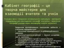 Кабінет географії – це творча майстерня для взаємодії вчителя та учнів Завдан...