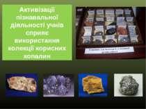 Активізації пізнавальної діяльності учнів сприяє використання колекції корисн...