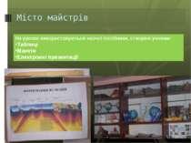 Місто майстрів На уроках використовуються наочні посібники, створені учнями: ...