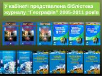 """У кабінеті представлена бібліотека журналу """"Географія"""" 2005-2011 років"""