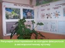 Регулярні спостереження за погодою фіксуються в метеорологічному куточку .
