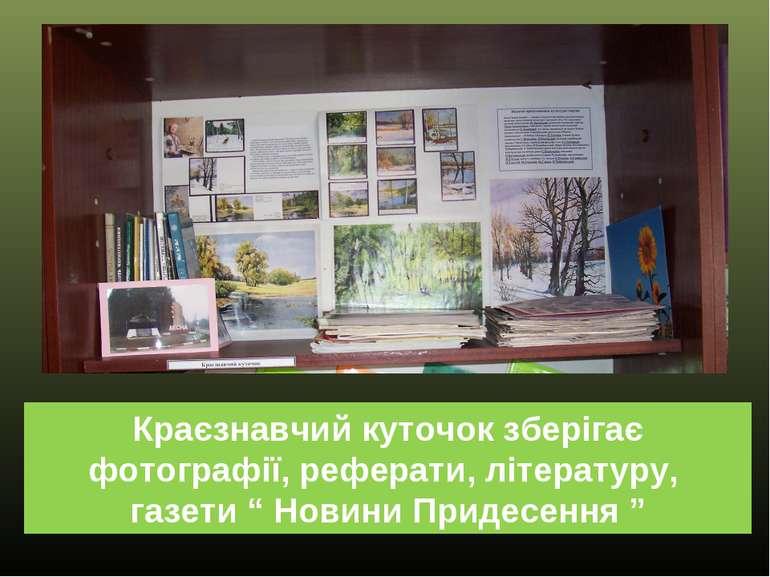 """Краєзнавчий куточок зберігає фотографії, реферати, літературу, газети """" Новин..."""
