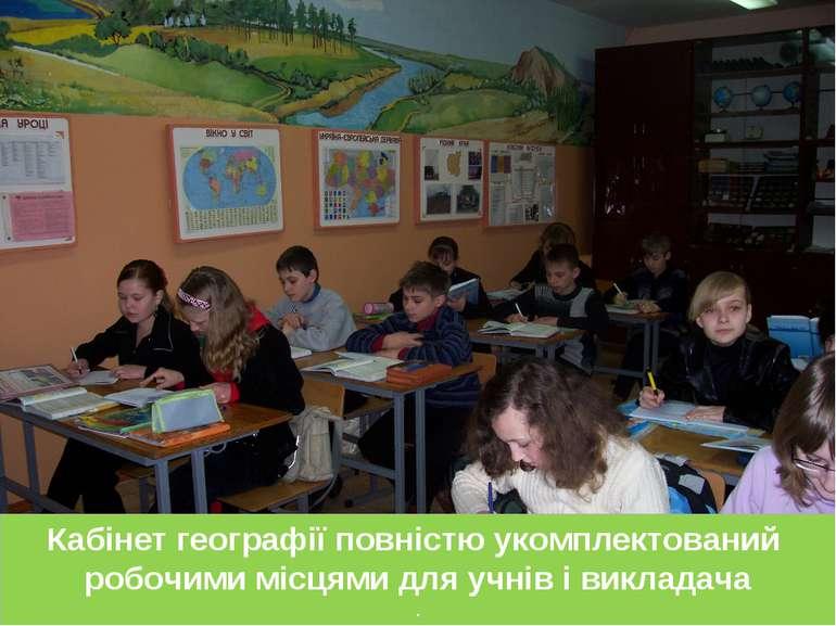 Кабінет географії повністю укомплектований робочими місцями для учнів і викла...