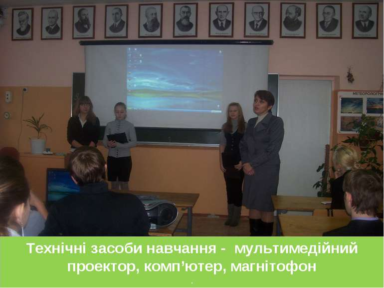 Технічні засоби навчання - мультимедійний проектор, комп'ютер, магнітофон .