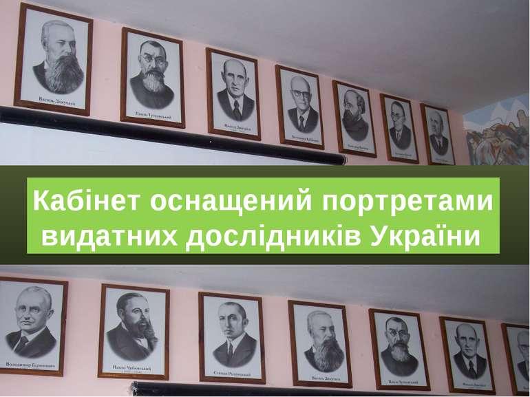 Кабінет оснащений портретами видатних дослідників України