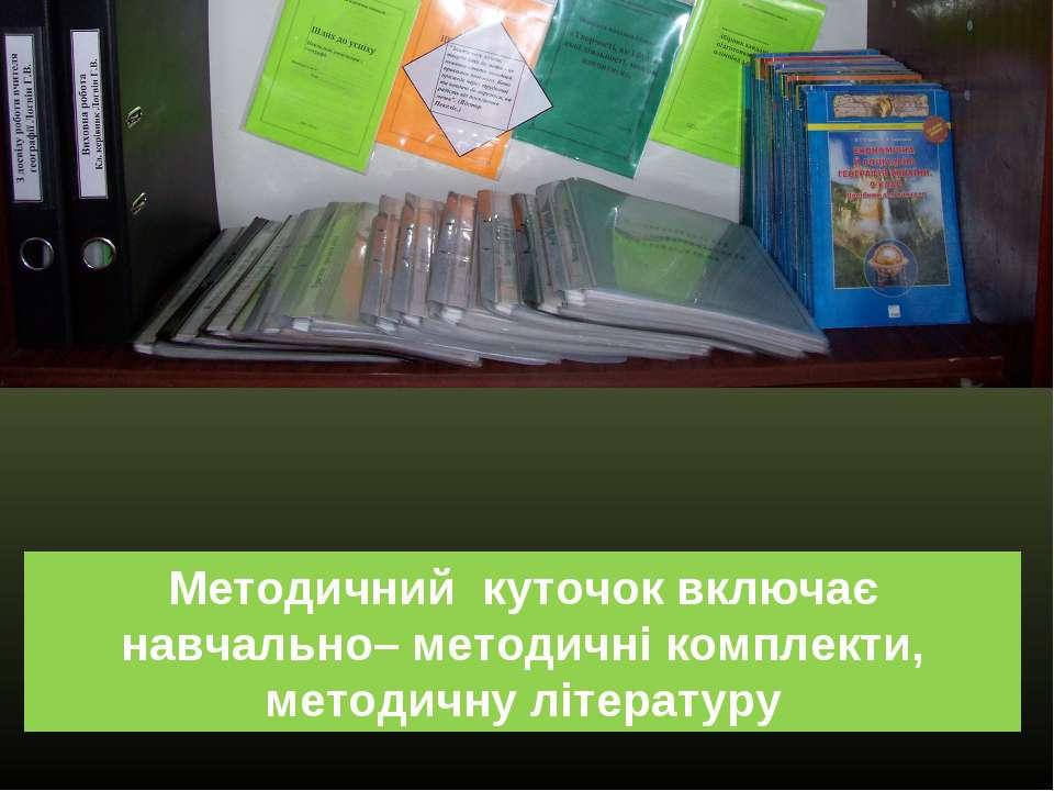 Методичний куточок включає навчально– методичні комплекти, методичну літературу