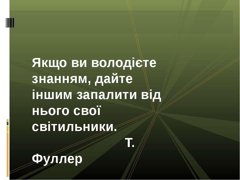Якщо ви володієте знанням, дайте іншим запалити від нього свої світильники. Т...