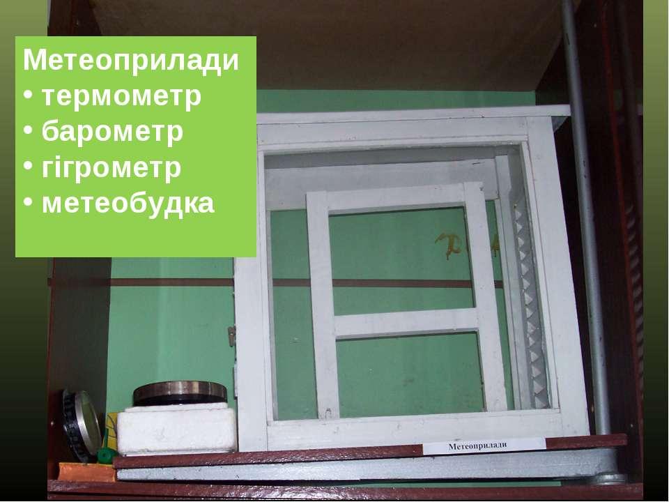 Метеоприлади термометр барометр гігрометр метеобудка