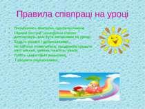 Правила співпраці на уроці Посміхатись вчителю, однокласникам; Гарний настрій...