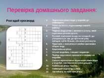 Перевірка домашнього завдання: Розгадай кросворд: Піднесення рівня води у вод...