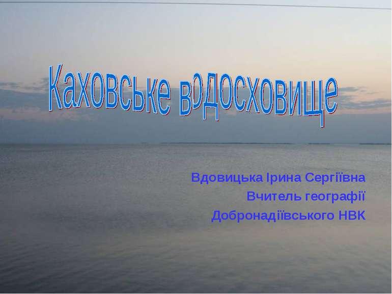 Вдовицька Ірина Сергіївна Вчитель географії Добронадіївського НВК