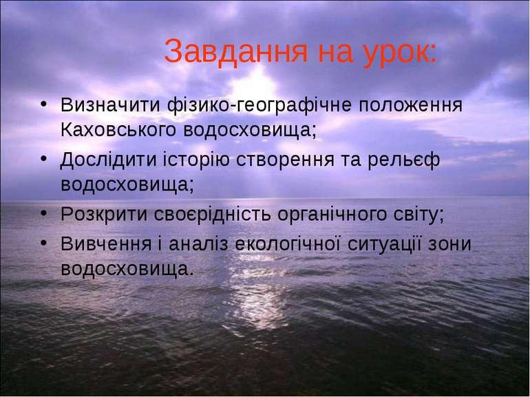 Завдання на урок: Визначити фізико-географічне положення Каховського водосхов...