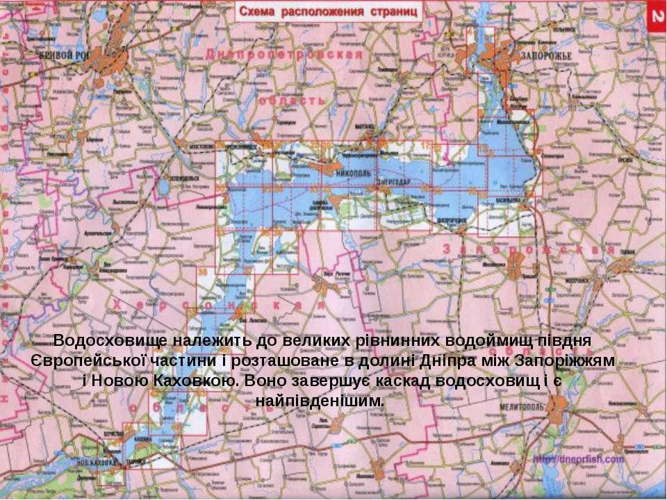 Водосховище належить до великих рівнинних водоймищ півдня Європейської частин...