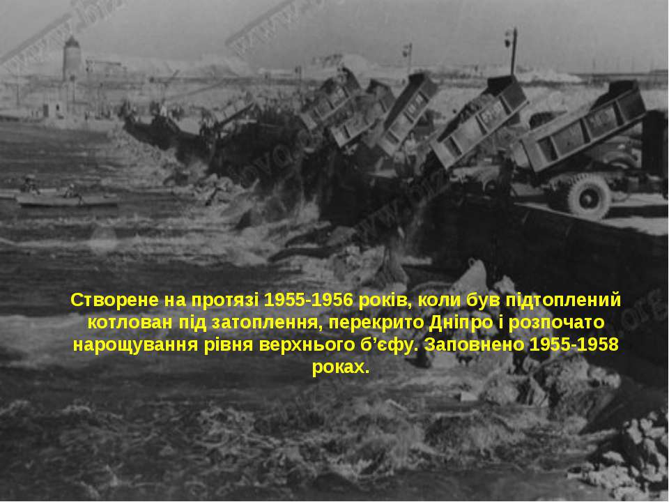 Створене на протязі 1955-1956 років, коли був підтоплений котлован під затопл...