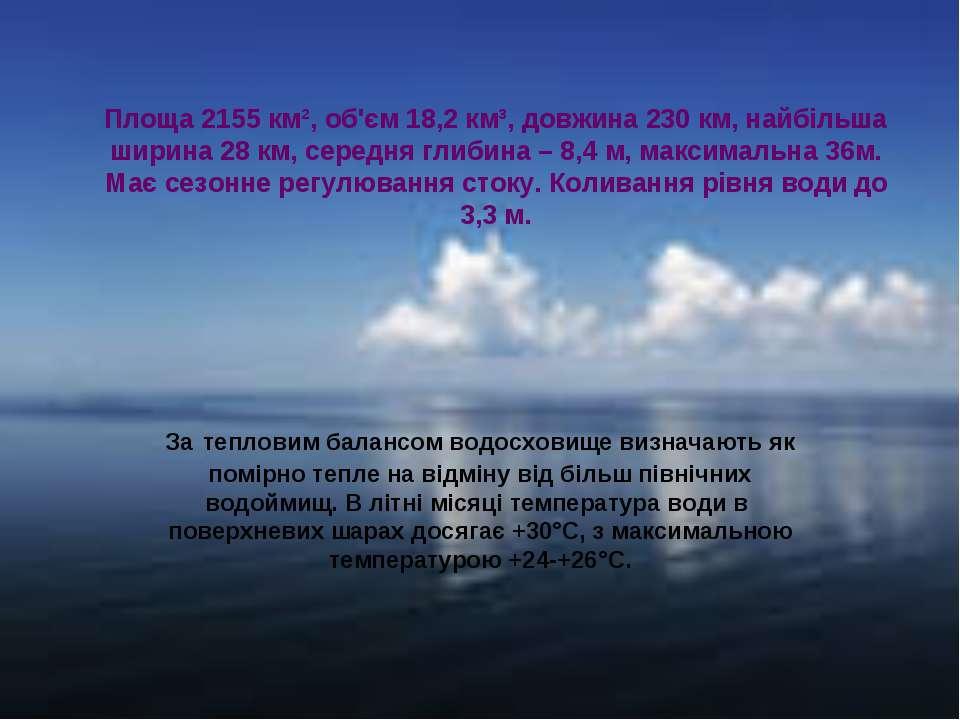 Площа 2155 км², об'єм 18,2 км³, довжина 230 км, найбільша ширина 28 км, серед...