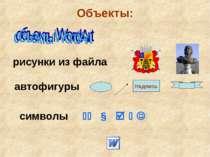 автофигуры Объекты: рисунки из файла символы § Надпись