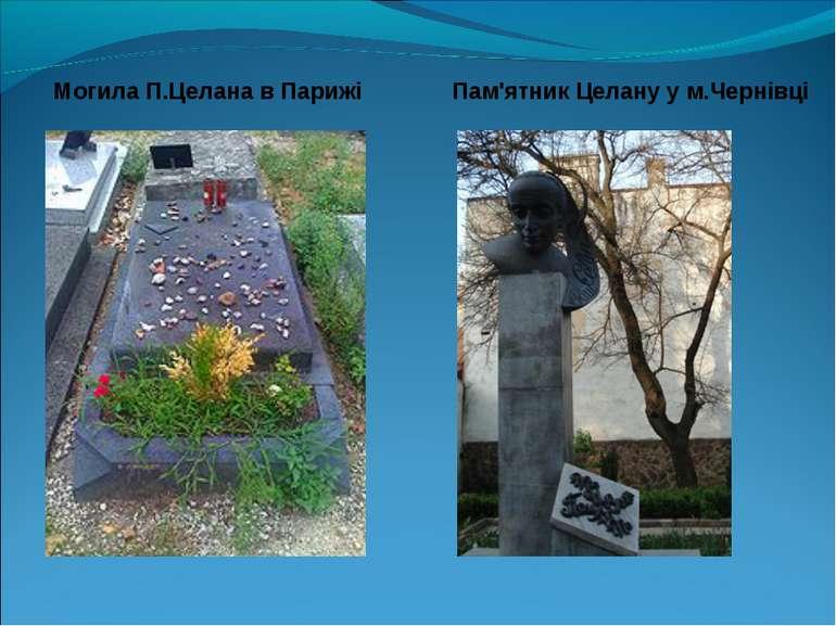 Могила П.Целана в Парижі Пам'ятник Целану у м.Чернівці