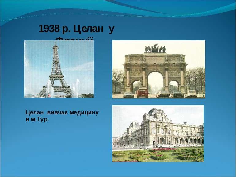 1938 р. Целан у Франції Целан вивчає медицину в м.Тур.