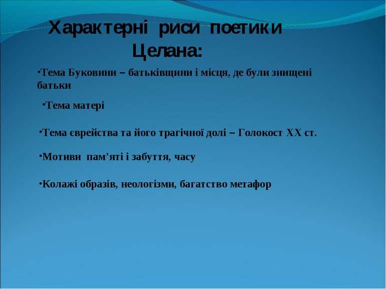 Характерні риси поетики Целана: Тема Буковини – батьківщини і місця, де були ...