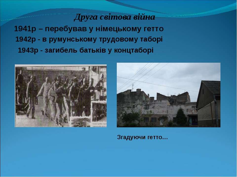 Друга світова війна 1942р - в румунському трудовому таборі 1943р - загибель б...