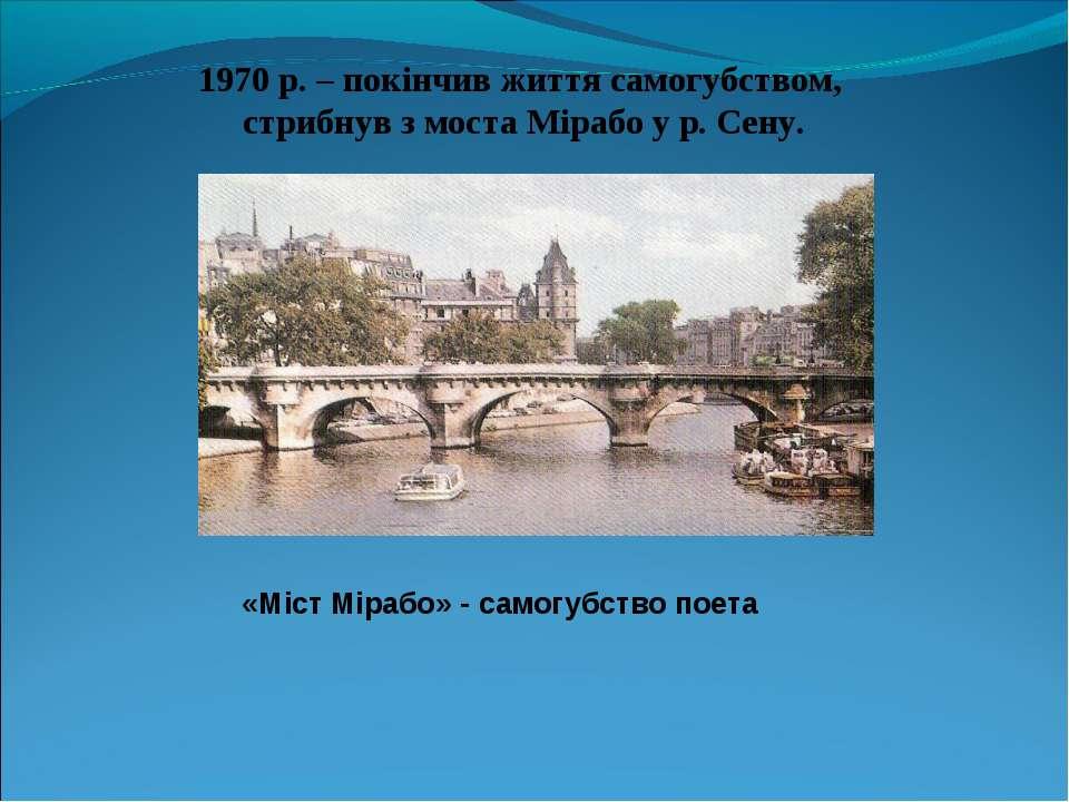 «Міст Мірабо» - самогубство поета 1970 р. – покінчив життя самогубством, стри...