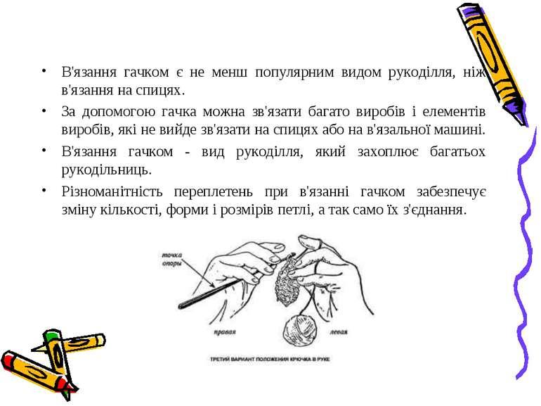 В'язання гачком є не менш популярним видом рукоділля, ніж в'язання на спицях....