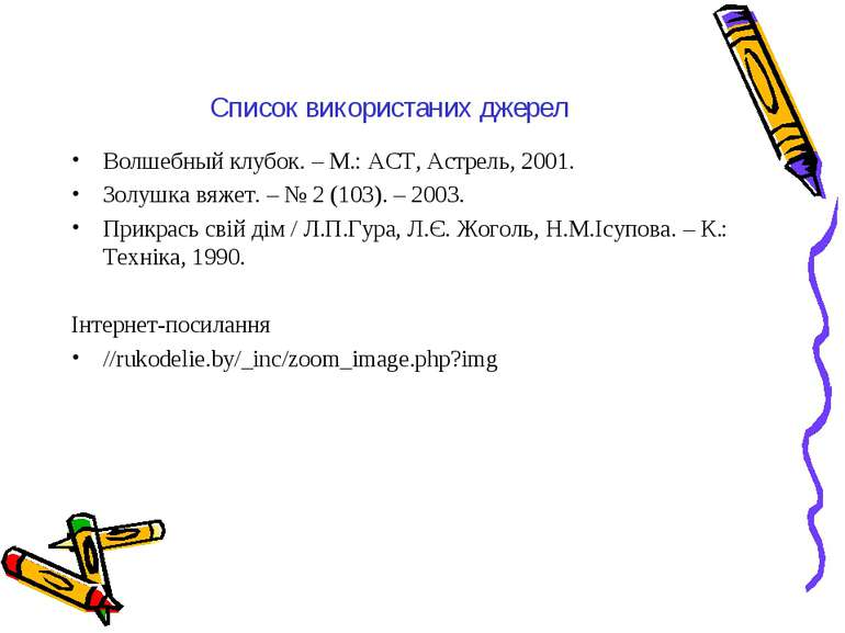 Список використаних джерел Волшебный клубок. – М.: АСТ, Астрель, 2001. Золушк...