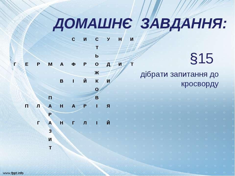 §15 ДОМАШНЄ ЗАВДАННЯ: дібрати запитання до кросворду С И С У Н И Т Ь Г Е Р М ...
