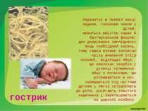 паразитує в прямій кишці людини, головним чином у дітей; живиться вмістом киш...