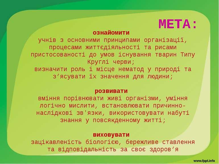 МЕТА: ознайомити учнів з основними принципами організації, процесами життєдія...
