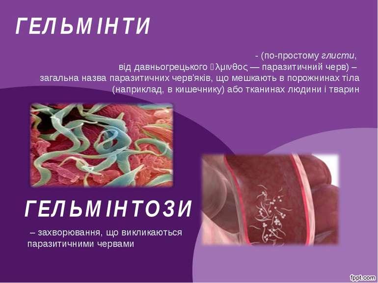 – захворювання, що викликаються паразитичними червами ГЕЛЬМІНТОЗИ - (по-прост...