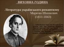 ВИХОВНА ГОДИНА Література українського романтизму «… І віднайшовся той, хто д...