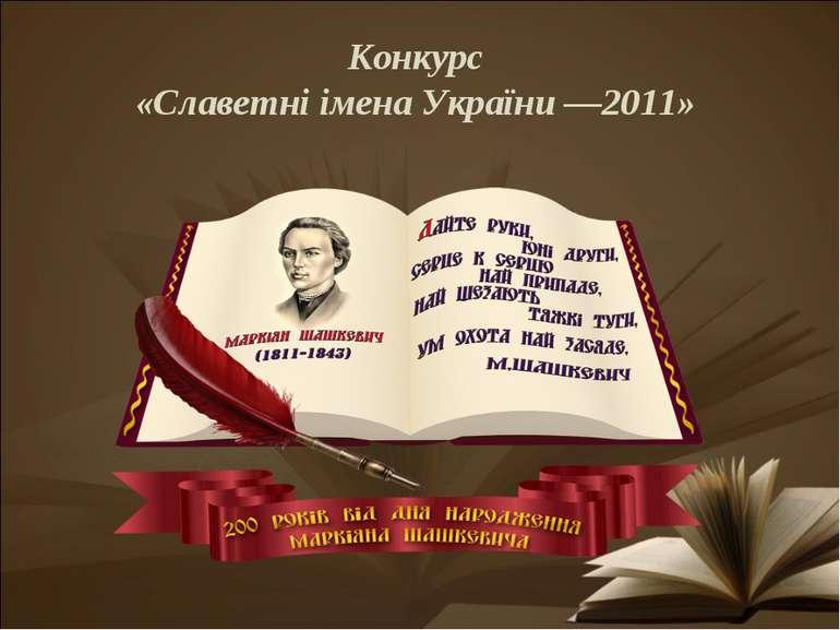 Конкурс «Славетні імена України —2011»
