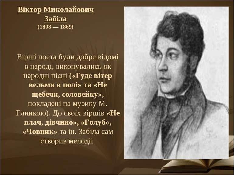 Вірші поета були добре відомі в народі, виконувались як народні пісні («Гуде ...