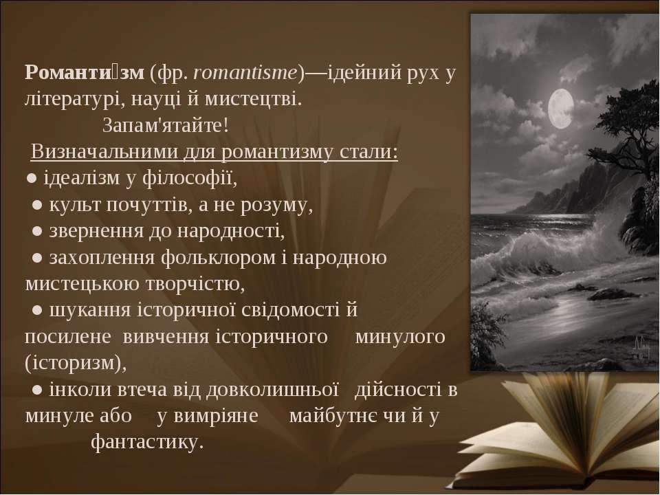 Романти зм (фр. romantisme)—ідейний рух у літературі, науці й мистецтві. Запа...