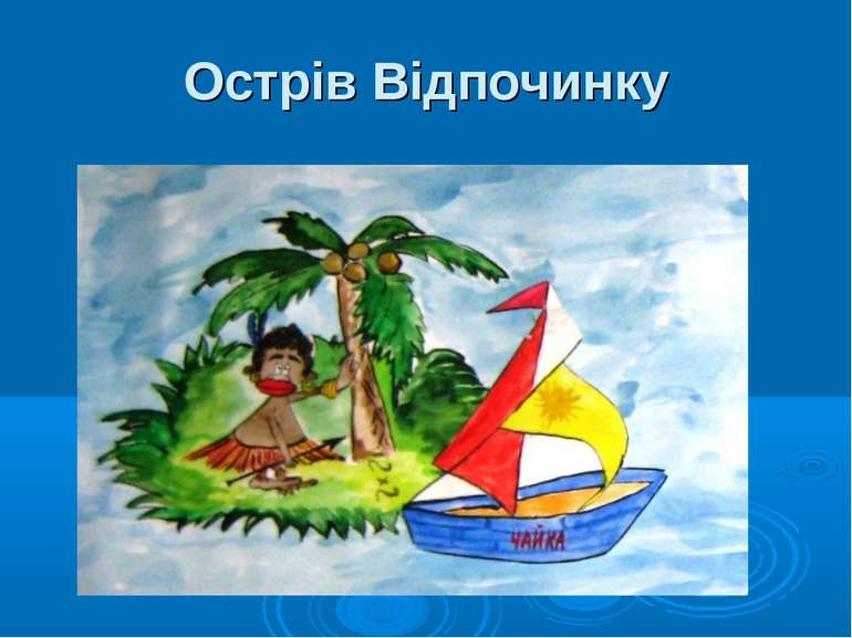 Острів Відпочинку