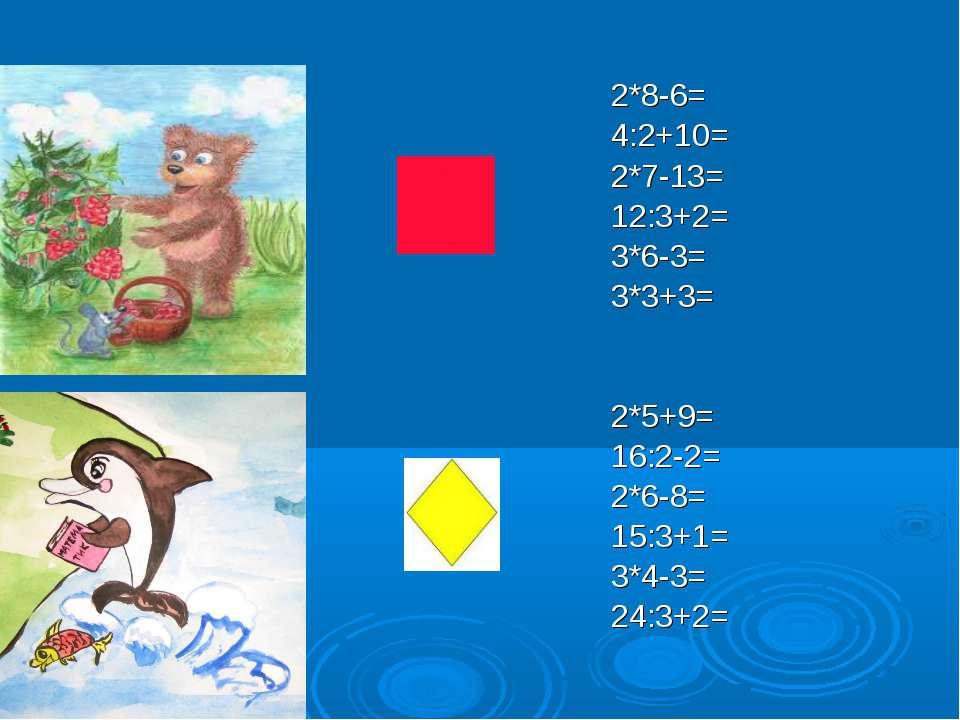 2*8-6= 4:2+10= 2*7-13= 12:3+2= 3*6-3= 3*3+3= 2*5+9= 16:2-2= 2*6-8= 15:3+1= 3*...