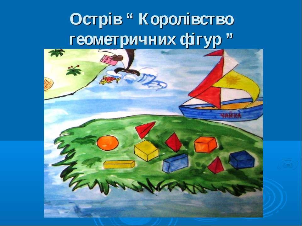 """Острів """" Королівство геометричних фігур """""""