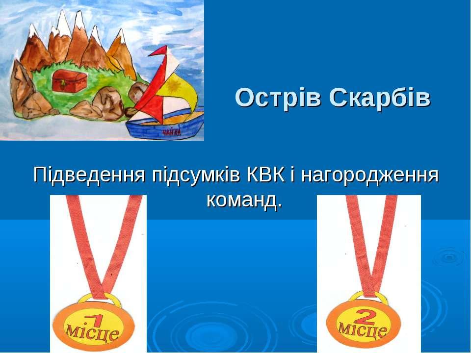 Острів Скарбів Підведення підсумків КВК і нагородження команд.