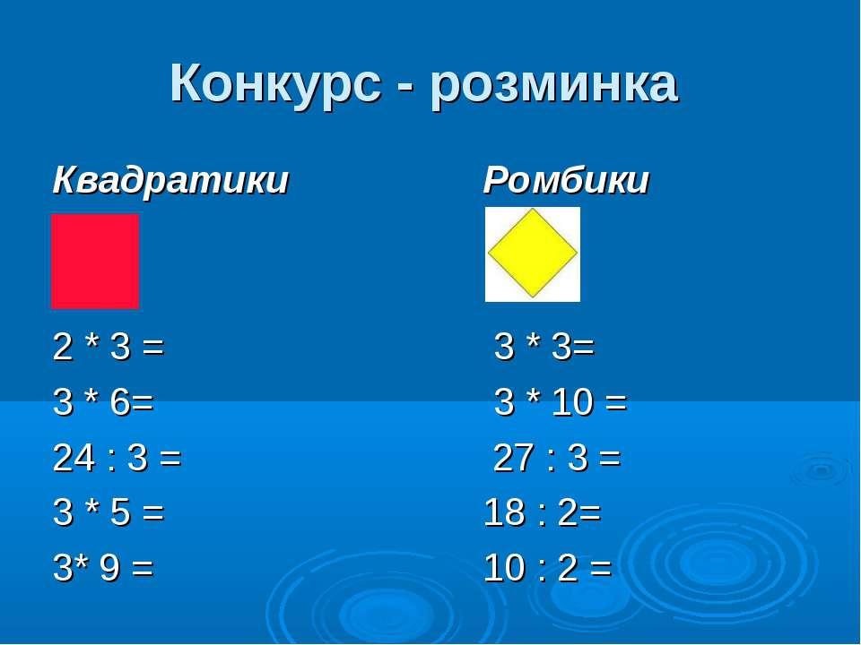 Конкурс - розминка Квадратики Ромбики 2 * 3 = 3 * 3= 3 * 6= 3 * 10 = 24 : 3 =...