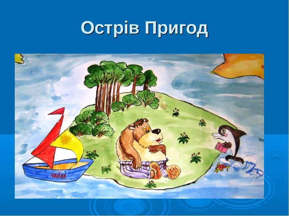 Острів Пригод