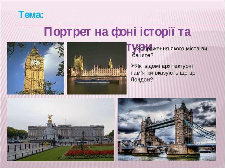 Тема: Портрет на фоні історії та літератури Зображення якого міста ви бачите?...