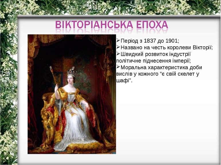 Період з 1837 до 1901; Названо на честь королеви Вікторії; Швидкий розвиток і...