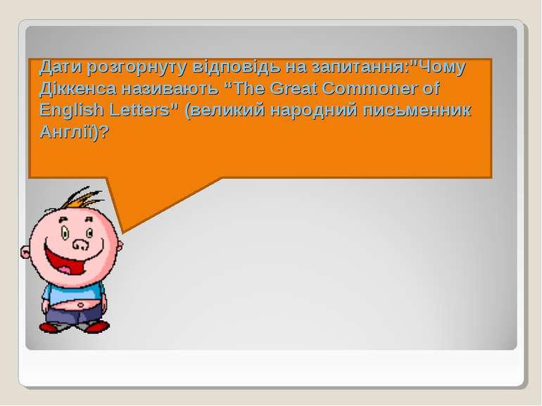 """Дати розгорнуту відповідь на запитання:""""Чому Діккенса називають """"The Great Co..."""