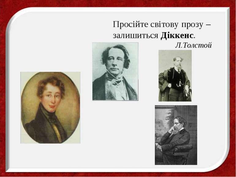 Просійте світову прозу – залишиться Діккенс. Л.Толстой