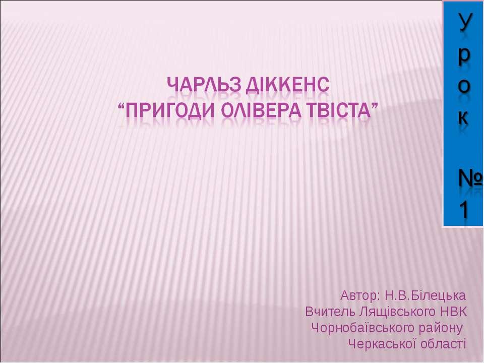 Автор: Н.В.Білецька Вчитель Лящівського НВК Чорнобаївського району Черкаської...