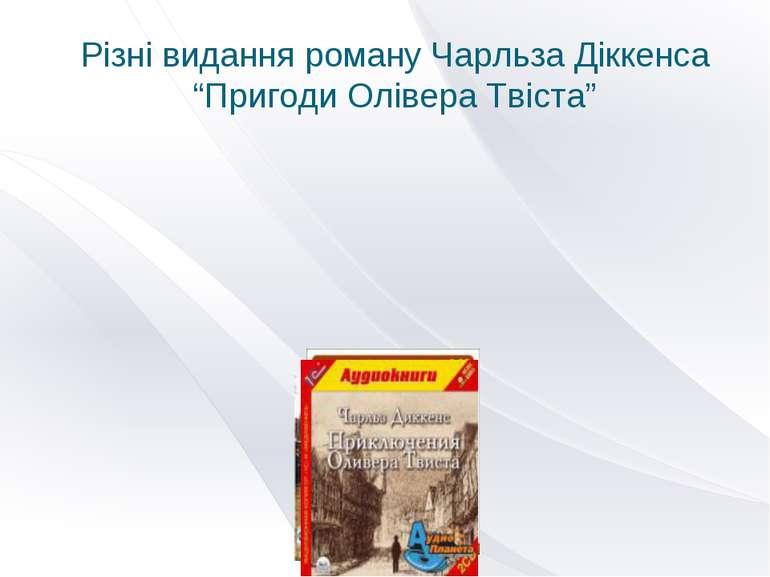 """Різні видання роману Чарльза Діккенса """"Пригоди Олівера Твіста"""""""