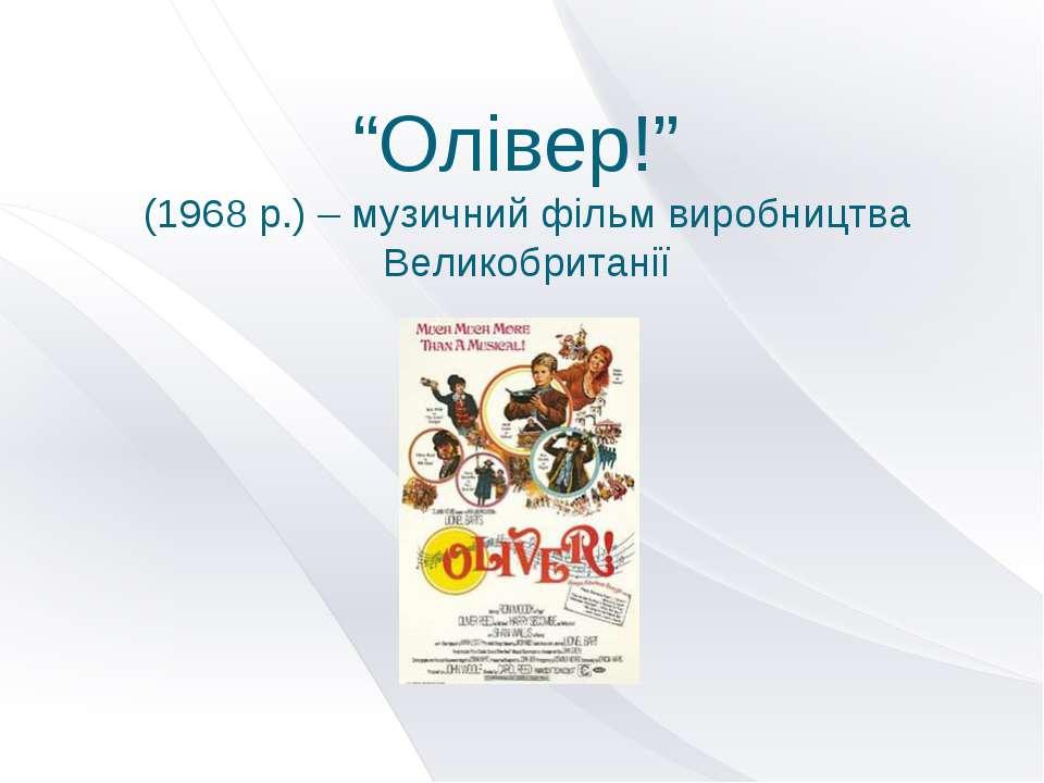 """""""Олівер!"""" (1968 р.) – музичний фільм виробництва Великобританії"""