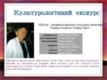"""2005 рік – кінофільм відомого польського режисера Романа Поланскі """"Олівер Тві..."""